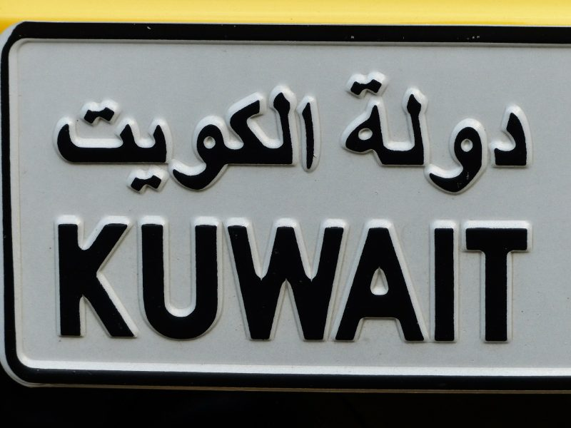 Nummerntafel Kuwaits (Foto: Pixabay).